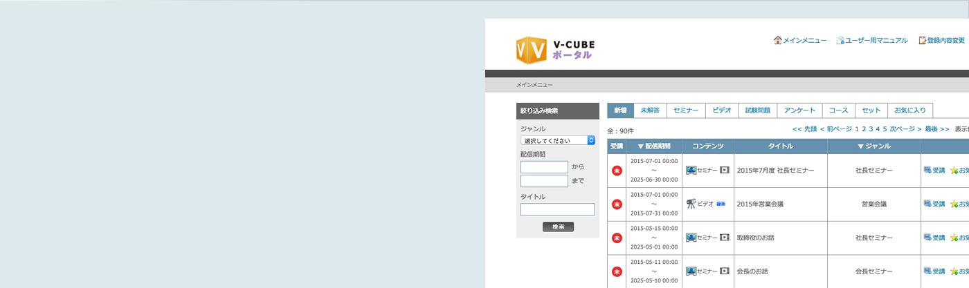 V-CUBE Portal