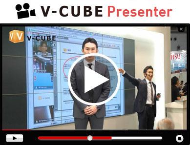 V-CUBE Presenter